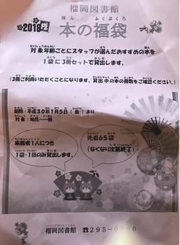 bookfuku.jpg